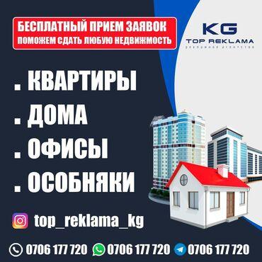 ош квартира берилет суточный in Кыргызстан | БАТИРЛЕРДИ УЗАК МӨӨНӨТКӨ ИЖАРАГА БЕРҮҮ: Аренда квартирАренда квартирыСдается квартираСдаю квартиру Сдача