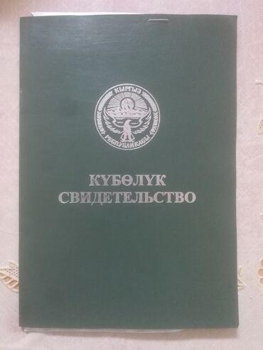 teplye shtany na malchika в Кыргызстан: Продам 200 соток от собственника