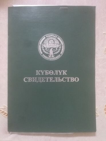 derevjannye igrushki na elku в Кыргызстан: Продам 200 соток от собственника