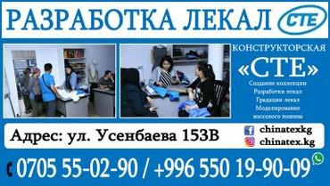 """Компания """"Конструкторская мастерская в Бишкек"""