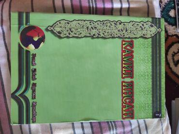 Kitab, jurnal, CD, DVD Lənkəranda: Kamil Insan Ustad Şəhid Mürtəza MütəhhəriKitab KirilcədirLənkarandadır