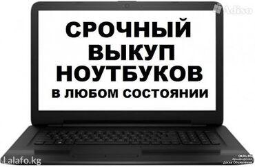 процент деньги бишкек in Кыргызстан | ЛОМБАРДЫ, КРЕДИТЫ: Скупка ноутбуков в любом состоянии!Высокая оценка! Деньги