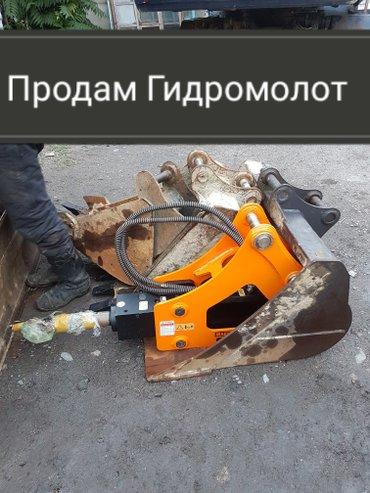 Продам новый гидромолот и ковши экскаватор в Бишкек
