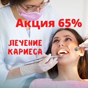Красота и здоровье - Кыргызстан: Стоматолог | Реставрация, Чистка зубов, Удаление | Консультация