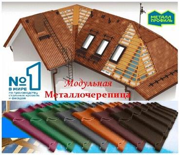 Модульная металлочерепица в Бишкек