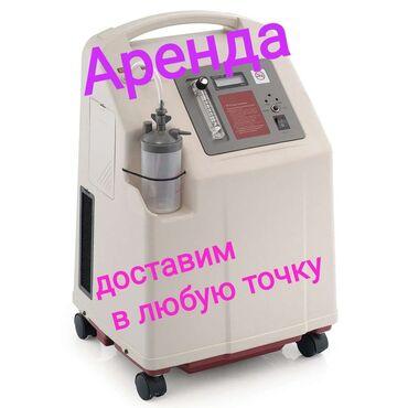 Кислородные концентраторы - Кыргызстан: СДАЮ кислородный концентрат есть доставка.все комплектующие входят в