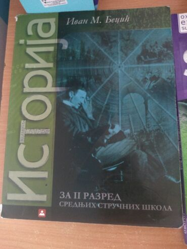 Knjige, časopisi, CD i DVD | Kovilj: Istorija za 2 razred stručnih škola,odlično očuvana 400 din