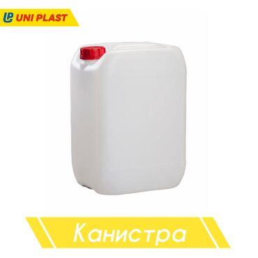 Другие товары для дома - Кыргызстан: Канистры 5л, 10л с крышками отличного качестваКанистры для пищевых