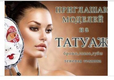 Требуются модели на процедуры теневая в Бишкек