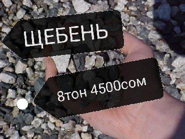 Отсев Щебень Песок Гравий Глина Чернозем Перегной. Доставка