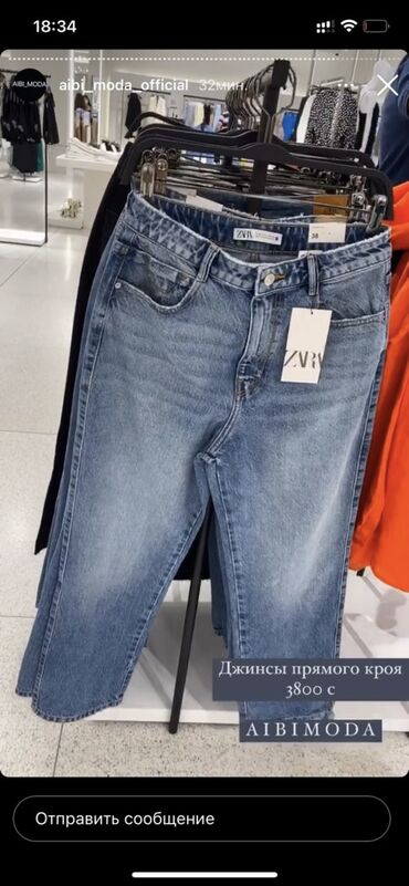 горящие туры в турцию из бишкека цены in Кыргызстан | ОТДЫХ НА ИССЫК-КУЛЕ: Продаются новые джинсы ZARA 40 размера,причина продажи не подошел по