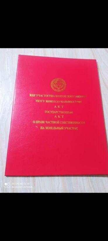 продаю участок in Кыргызстан   ПРОДАЖА УЧАСТКОВ: 4500 соток, Для строительства, Срочная продажа, Красная книга