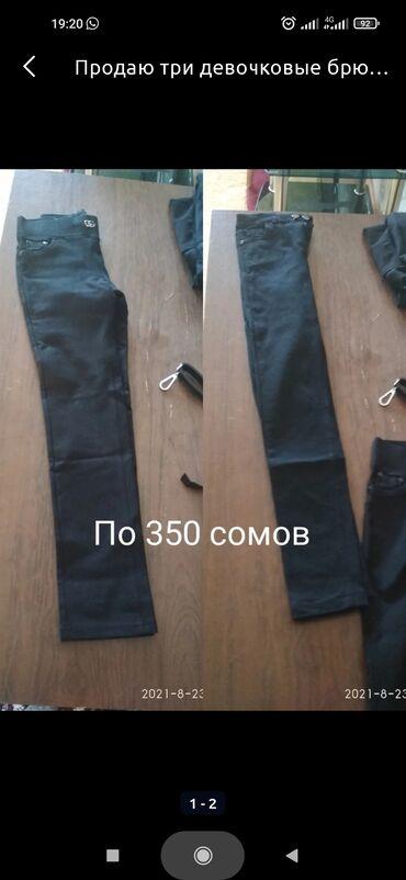 каракол квартира in Кыргызстан | ПОСУТОЧНАЯ АРЕНДА КВАРТИР: Продаю три девочковые брюки. Размер-10-12лет. Китайский фабричный