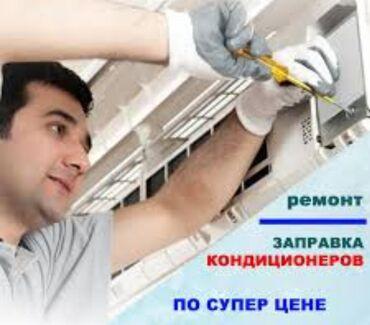 Профессиональный и качественный ремонт кондиционеров!!!! Производим