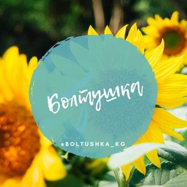 Продаю чудо-средство от заболеваний в Бишкек