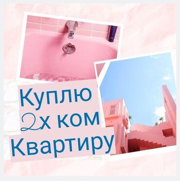 ремонт обуви поблизости в Кыргызстан: 2 комнаты, 80 кв. м, С мебелью, Без мебели