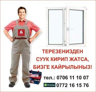 Ремонт пластиковых окон и дверей! в Бишкек