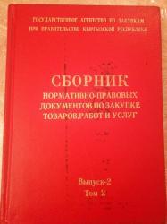 РАРИТЕТ - Сборник нормативно- правовых документов по закупке товаров