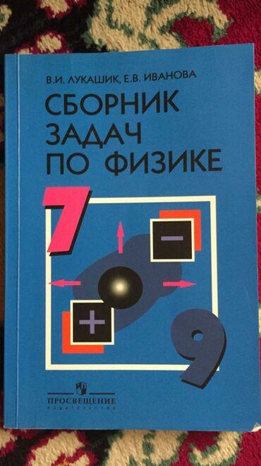bmw 7 серия 740le xdrive - Azərbaycan: Сборник задач по физике 7-9.3AZN 2ƏDƏD