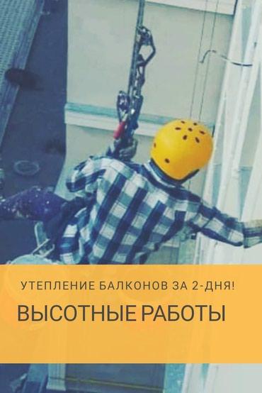 ВЫСОТНЫЕ РАБОТЫ. в Бишкек