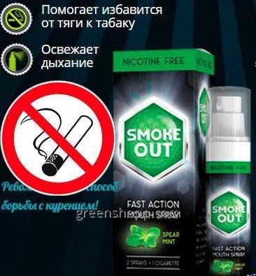 Smoke Out — это уникальный препарат в Бишкек