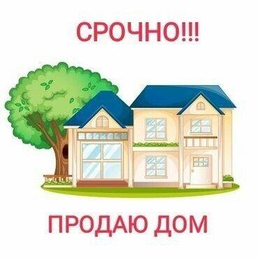 futbolka ben 10 в Кыргызстан: Продам Дом 300 кв. м, 10 комнат