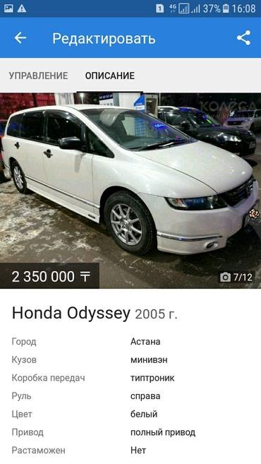 Хонда одиссей рв 2....2005гв в Покровка