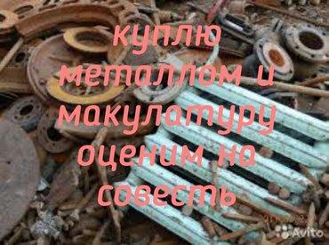Куплю чёрный металл самовывоз дорого в Бишкек
