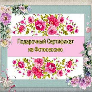 форма для леденцов на палочке в Кыргызстан: Подарочный сертификат на фотосессию - Это отличный подарок для