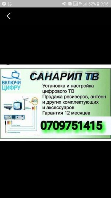 Установка, настройка дециметровых в Бишкек