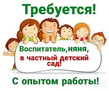детский сад работа няня in Кыргызстан | ОБРАЗОВАНИЕ, НАУКА: В частный детский сад, требуется воспитатель, помощник воспитателя ( н