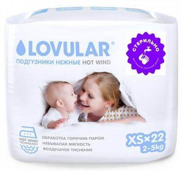 многоразовые подгузники вкладыши в Кыргызстан: Lovular подгузники стерильные hot wind xs (2-5 кг) 22 шт.   Подгузник