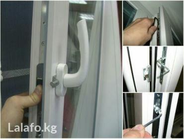 Замена фурнетуры, уплотнительной резины, стеклопокетов.  установка о в Бишкек