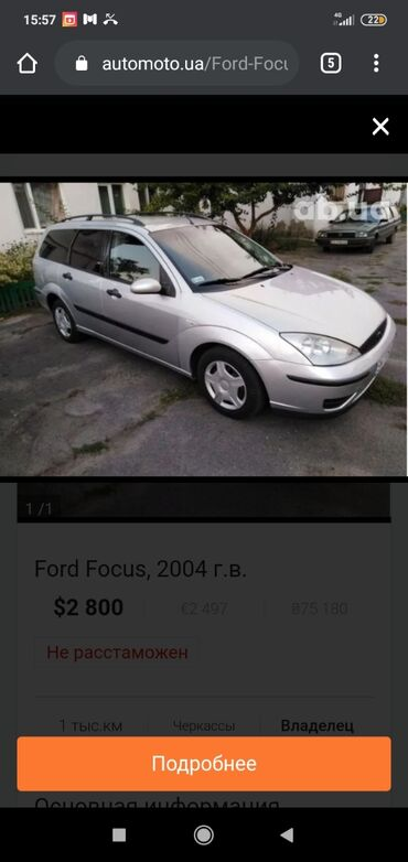 Бу запчасти на форд фокус 2004год объем 1.6