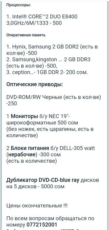 Процессоры, оперативки, видеокарты (б/у) в Бишкек
