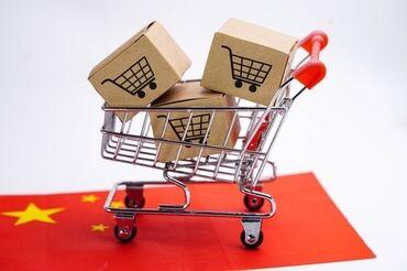 Выкуп товаров с Китая, без комиссии и без посредников с торговых