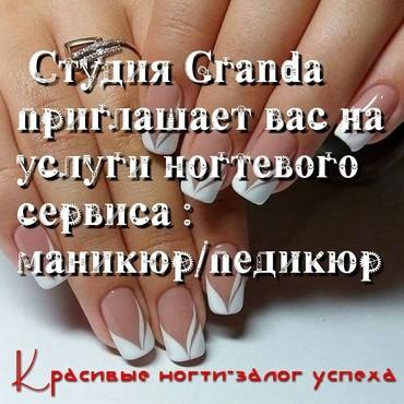 услуги маникюра в Кыргызстан: Запускаем АКЦИЮ на все услуги ногтевого сервиса✔✔✔⠀Маникюр