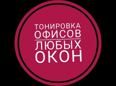 Дешевые тонировочные услуги в бишкеке и пригородов бишкека 0709633332 в Лебединовка