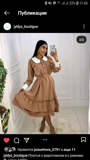 мука мешок цена в Кыргызстан: Платье Деловое Vero Moda XL