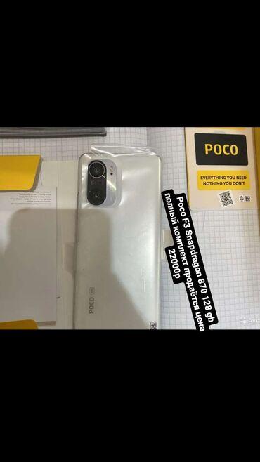 Poco F3 Snapdragon 870 with 5G номер для связи