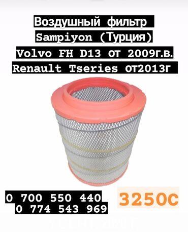 гантели euro classic в Кыргызстан: Продаю воздушный фильтр для грузовых автомобилей VOLVO RENAULT TRUCKS