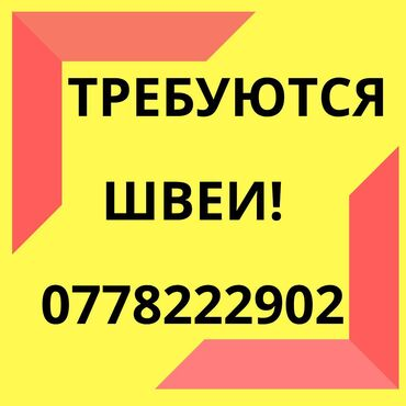 Швейное дело - Бишкек: Срочно требуются швеи .Работа постоянная.Отличные условия.Район