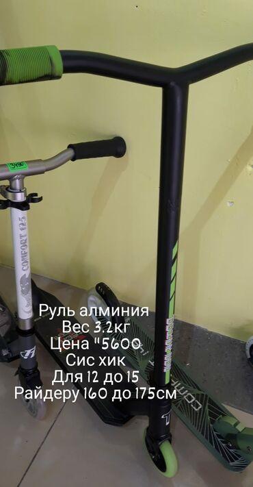 Трюковой самокат оригинальные Фирма тич тим Размер колес 110ммРуль