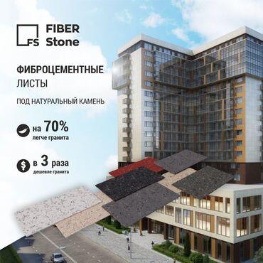 стоимость сип панелей в бишкеке в Кыргызстан: Фасадные панели