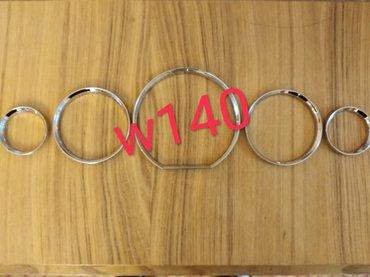Кольца в щиток приборов w140 в Лебединовка