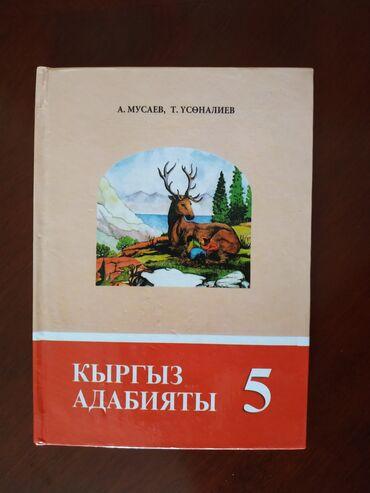Кыргызская литература 5 класс. Книга в хорошем состоянии!