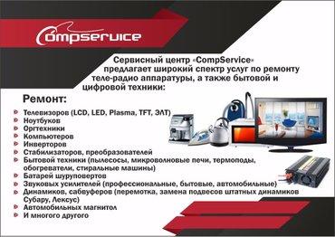 Ремонт бытовой техники в Бишкек