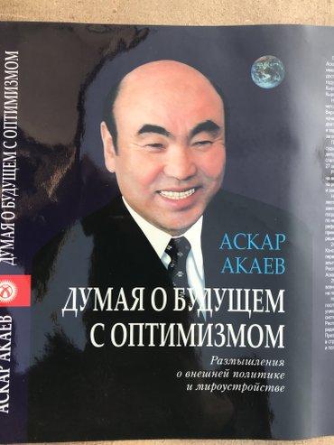 Продаю книгу А. Акаева «Думая о будущем с оптимизмом»  в Бишкек