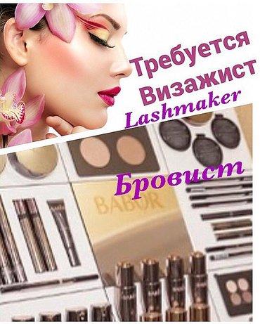 Услуги визажиста - Кыргызстан: На постоянную работу в наш салон требуется-визажист, бровист, лешмейке