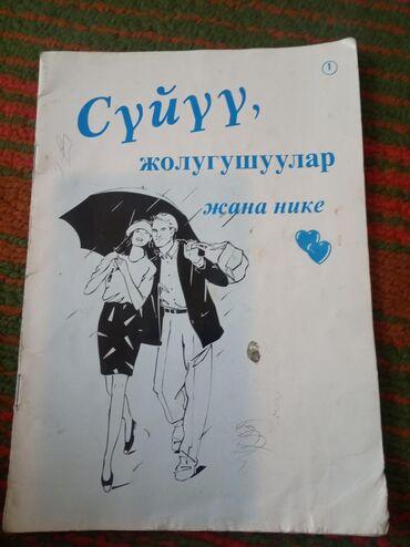 """Мин бир тун китеп - Кыргызстан: Китеп,книга """"суйуу,жолугушуулар жана нике"""""""
